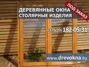 Деревянные окна. Изготовление,  продажа.